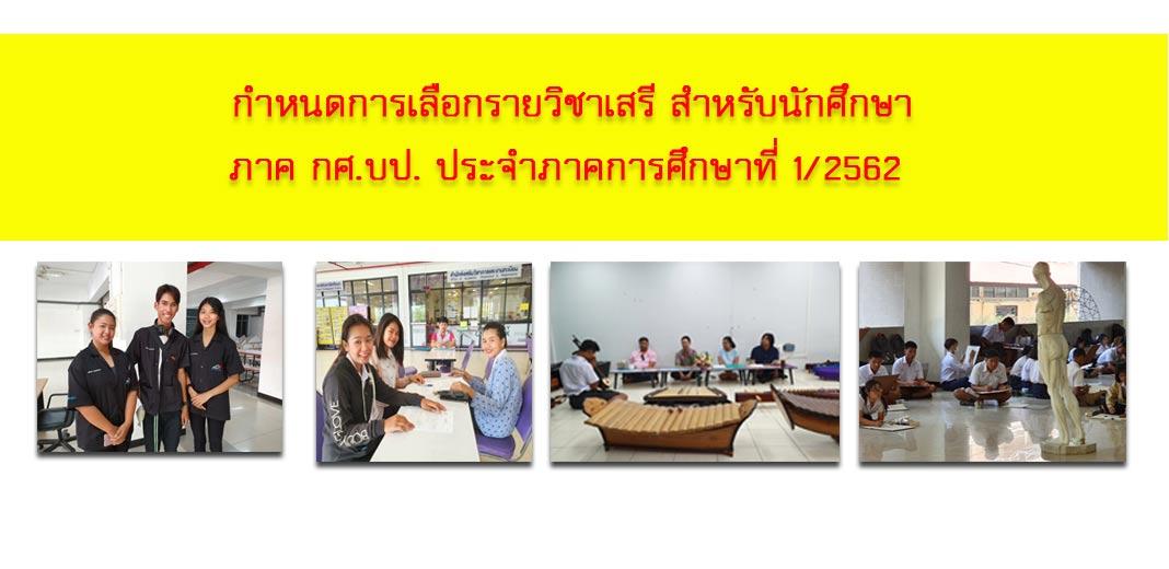 กำหนดการเลือกรายวิชาเสรี สำหรับนักศึกษา ภาค กศ.บป. ประจำภาคการศึกษาที่ 1/2562