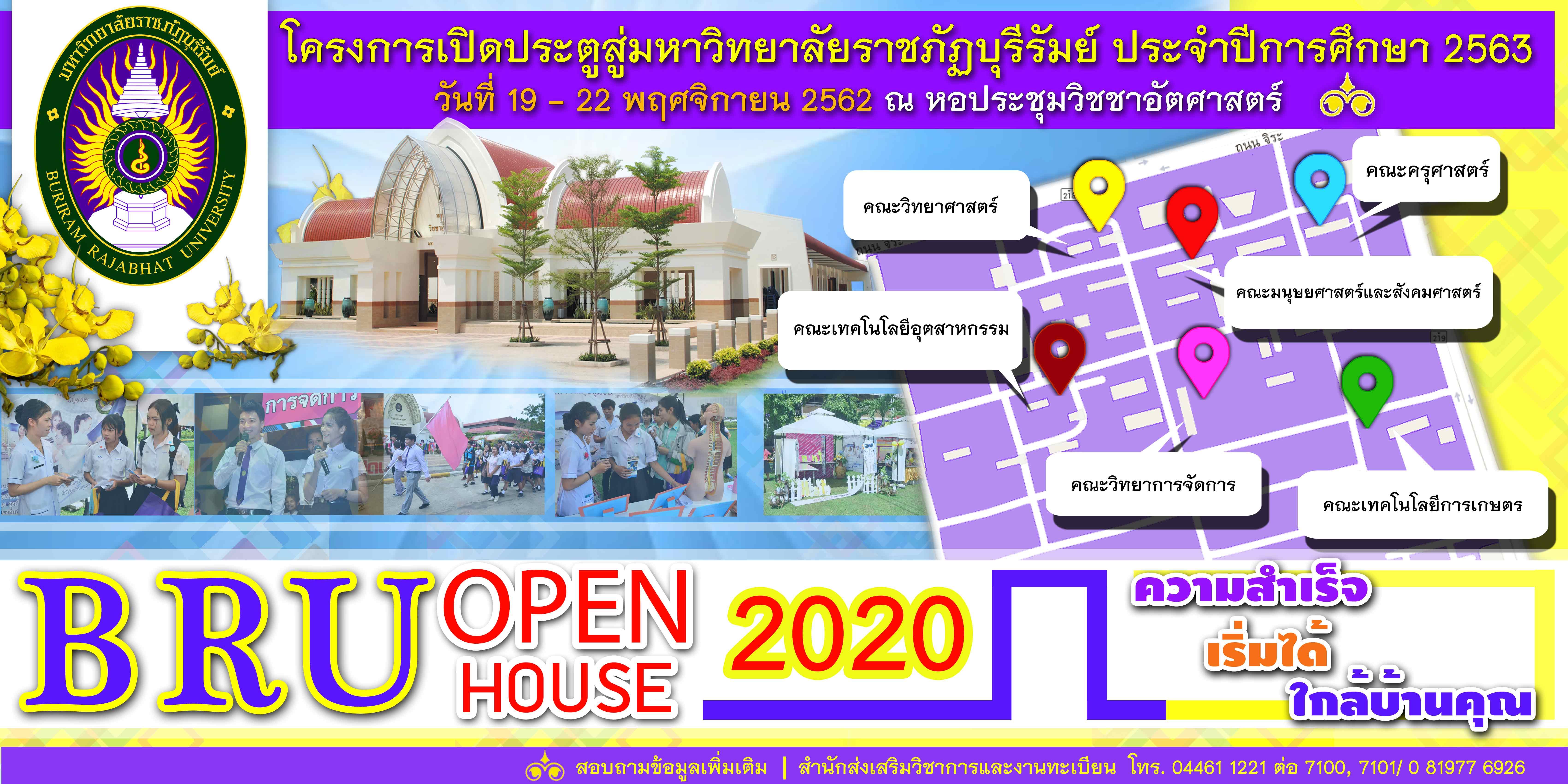 กำหนดการกิจกรรมเปิดประตูสู่มหาวิทยาลัยราชภัฏบุรีรัมย์ ประจำปีการศึกษา 2563 ระหว่างวันที่  19-22 พฤศจิกายน 2562