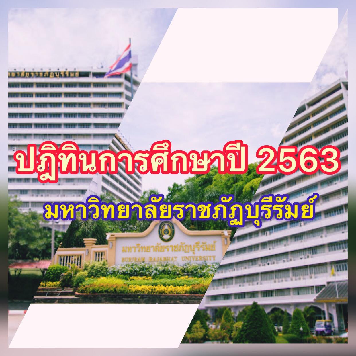 ปฏิทินการศึกษาปี 2563 มหาวิทยาลัยราชภัฏบุรีรัมย์