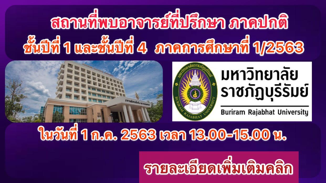 สถานที่พบอาจารย์ที่ปรึกษาภาคปกติ ภาคการศึกษาที่ 1/2563 ในวันพุธ ที่  1  กรกฎาคม  2563