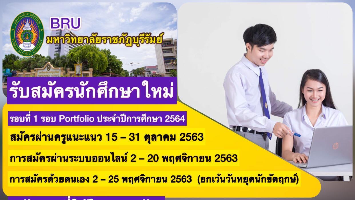 รับนักศึกษาเข้าศึกษาต่อในระดับปริญญาตรี  รอบที่ 1 การรับด้วยแฟ้มสะสมผลงาน (Portfolio) ประจำปีการศึกษา 2564