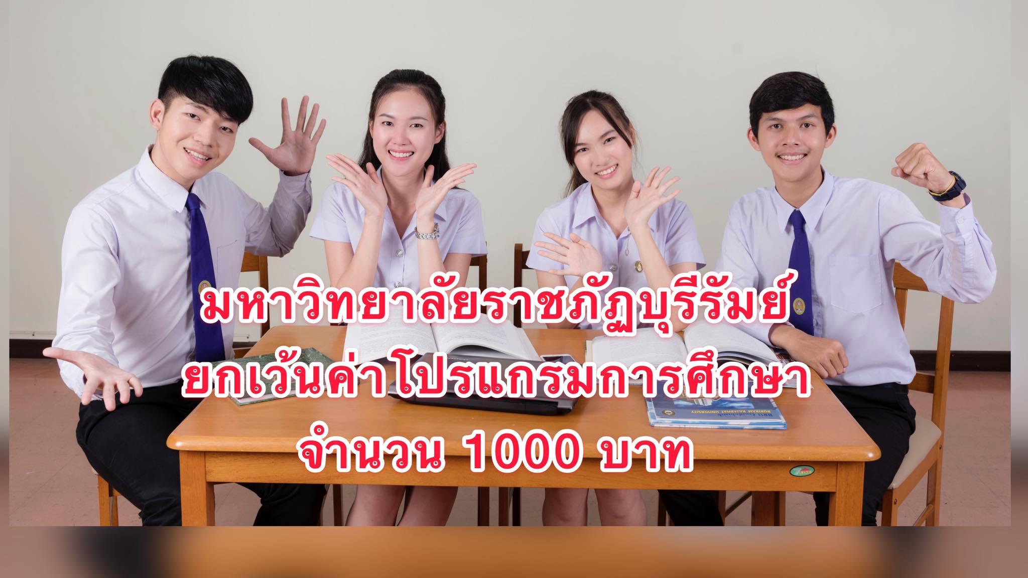 ยกเว้นค่าโปรแกรมการศึกษาจำนวน 1000 บาท และผ่อนผันการชำระค่าบำรุงการศึกษาของนักศึกษาภาคปกติ ระดับปริญญาตรี 2/2563