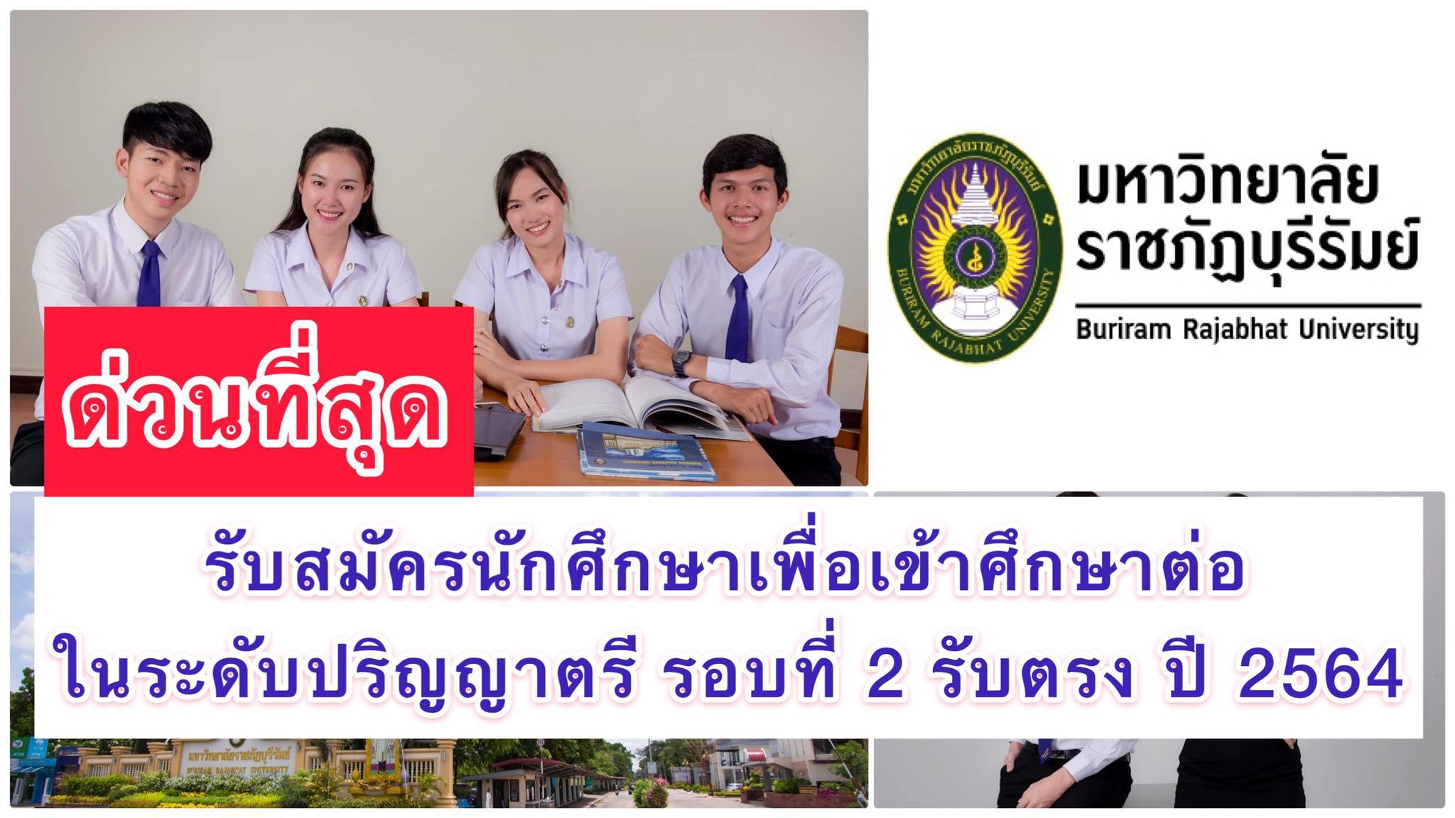 ด่วนที่สุด ประกาศรับสมัครนักศึกษาใหม่เพื่อเข้าศึกษาต่อในระดับปริญญาตรี รอบที่ 2 รับตรง ปี 2564
