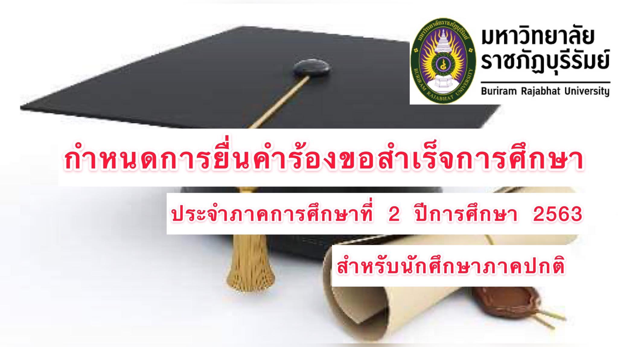 กำหนดการยื่นคำร้องขอสำเร็จการศึกษาประจำภาคการศึกษาที่ 2 ปีการศึกษา 2563