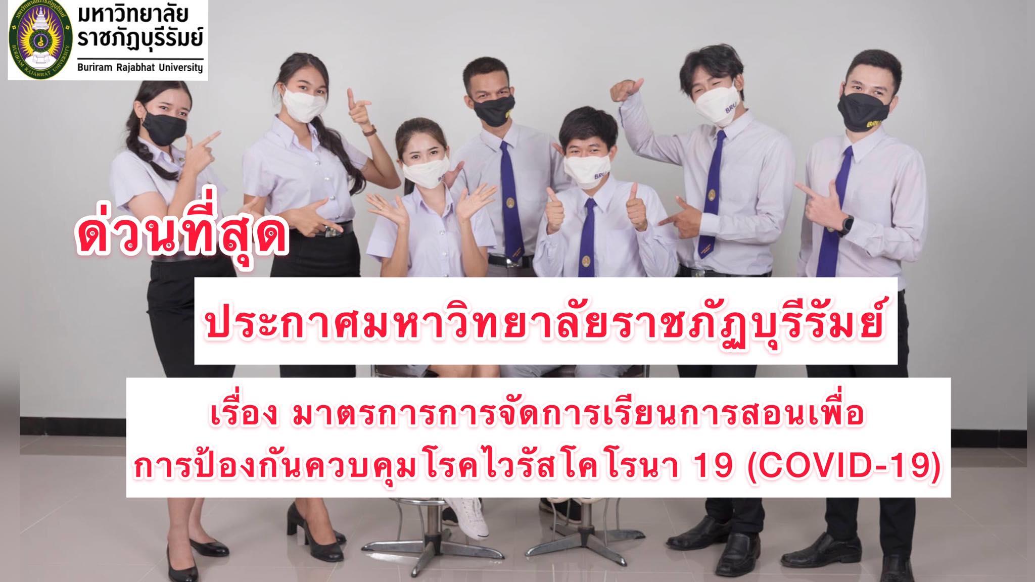 มาตรการการจัดการเรียนการสอนเพื่อ การป้องกันควบคุมโรคไวรัสโคโรนา 19 (COVID-19)