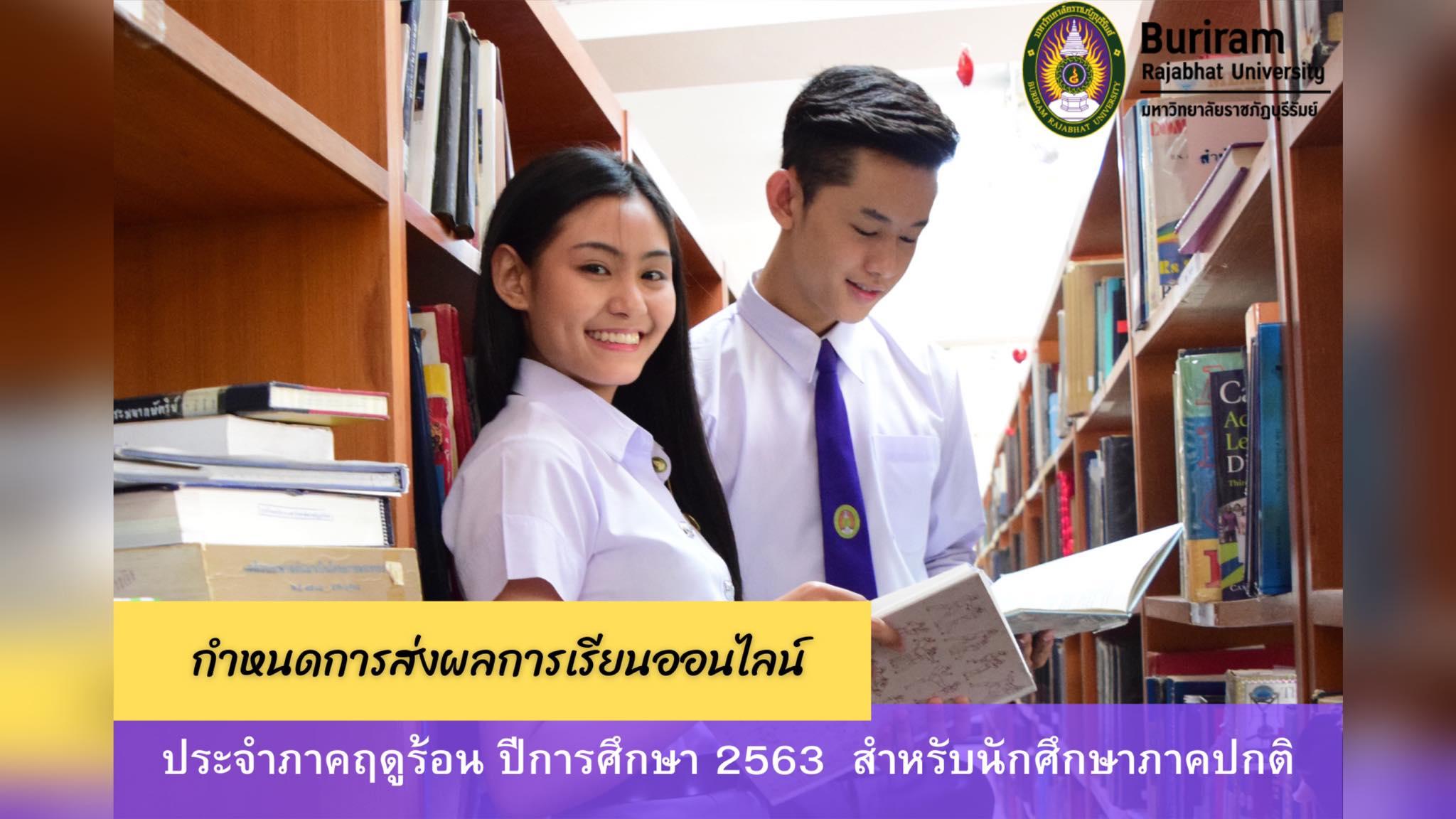 กำหนดการส่งผลการเรียนออนไลน์ ประจำภาคฤดูร้อน ปีการศึกษา 2563  สำหรับนักศึกษาภาคปกติ