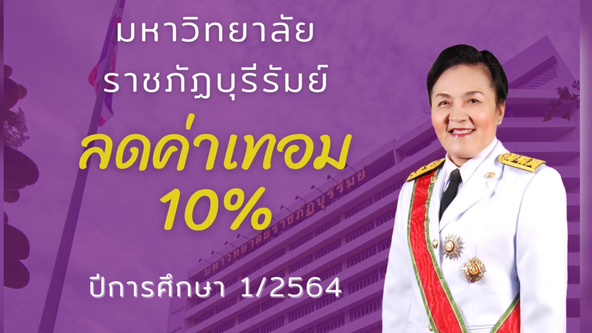 ลดค่าเทอม 10% มหาวิทยาลัยราชภัฏบุรีรัมย์