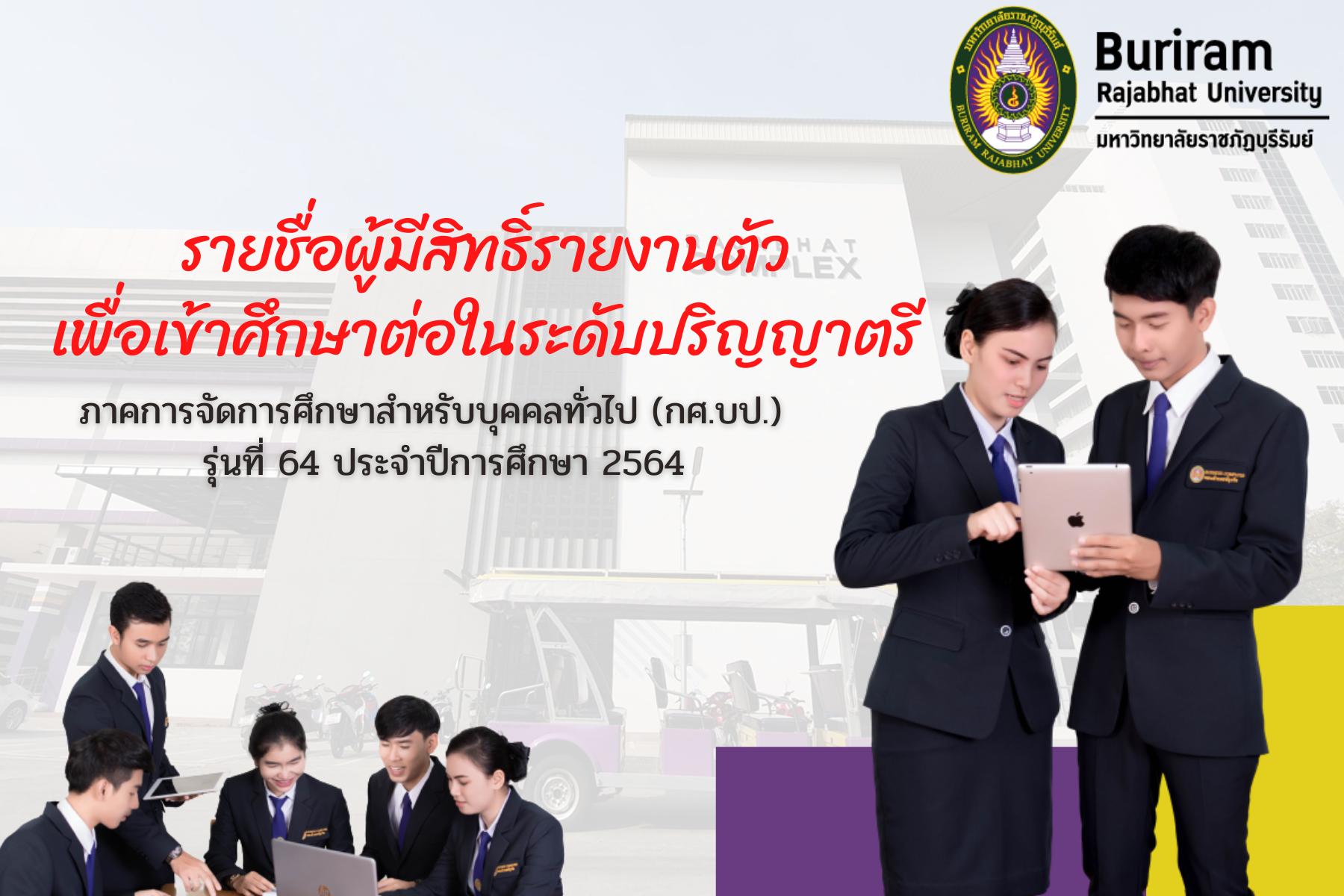 รายชื่อผู้มีสิทธิ์รายงานตัว เพื่อเข้าศึกษาต่อในระดับปริญญาตรี กศ.บป